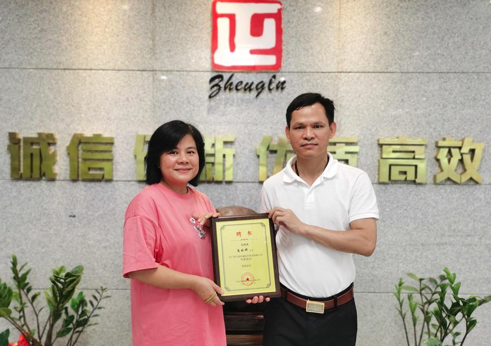 廣西正路聘請翁曉娜為公司專家顧問授牌儀式正式舉行